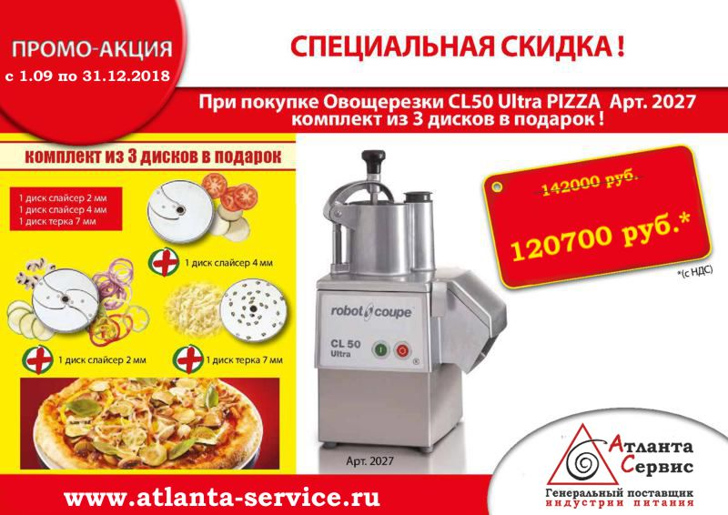 RC CL50 PIZZA sale 1