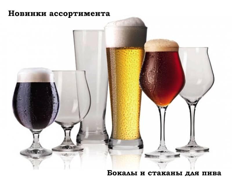 New bokaly pivo