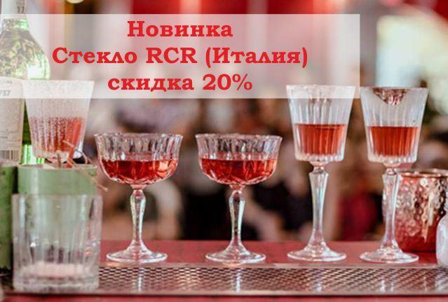 New rcr 20