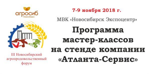 Programma mk agrosib 2018