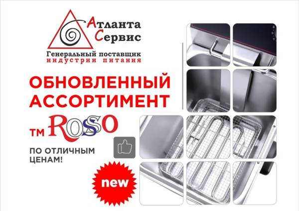 Rosso assort new 1