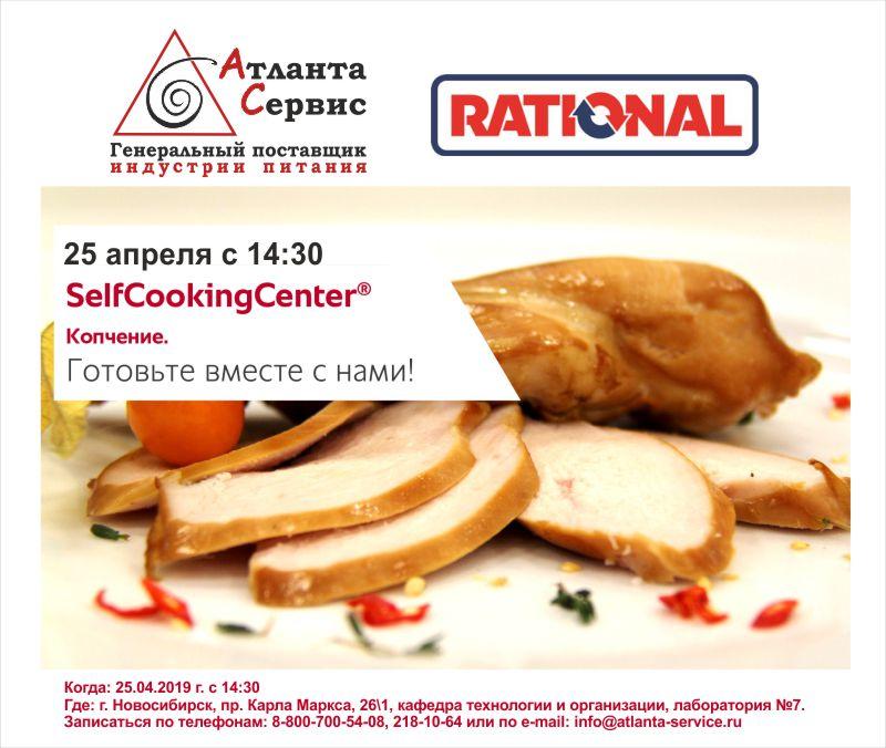 Мастер класс RATIONAL Копчение Новосибирск2