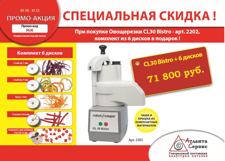 CL30 Bistro sale 19