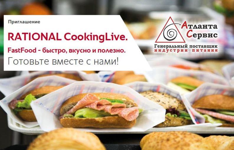Rational fastfood 261019