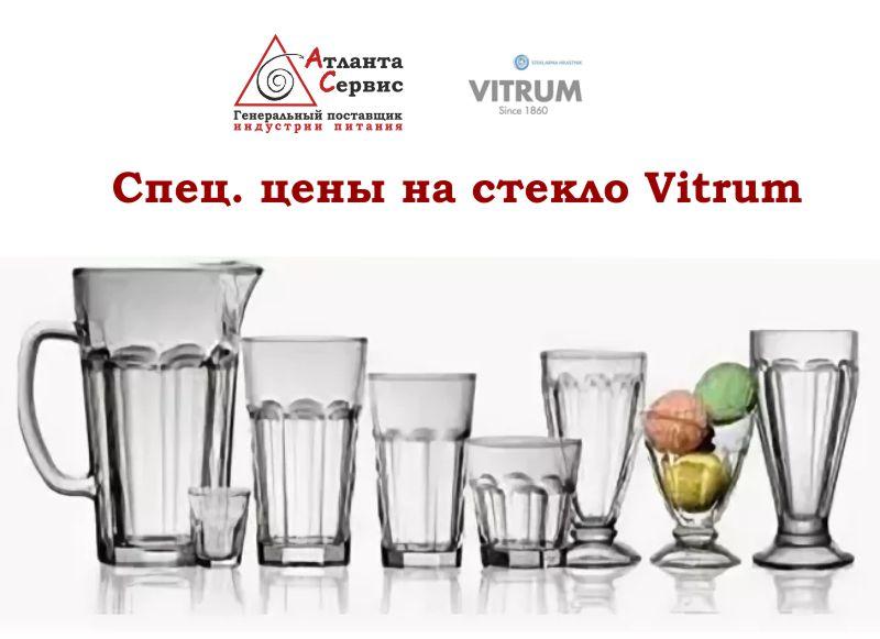 Vitrum sale 2019