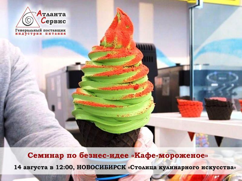 Seminar kafe icecream