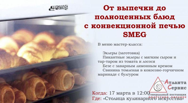 SMEG MK 170320