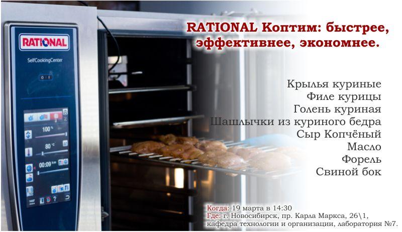 Rational koptim2020
