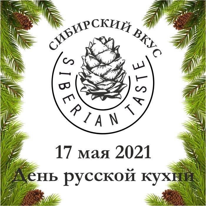 170521 День русской кухни 2