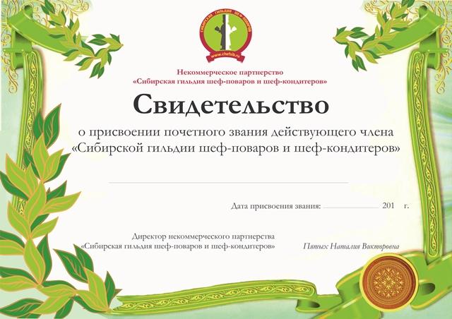 свидельство члена Сибирской гильдии шеф-поваров