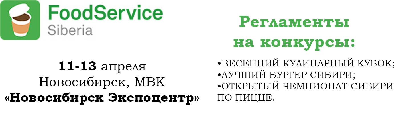 РЕГЛАМЕНТЫ БАННЕР